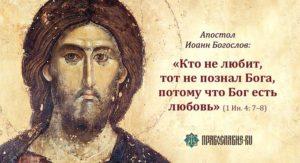 десять заповедей в православии
