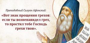 Смертные грехи православного человека